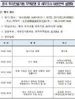 대한상사중재원 베이징 세미나 상세 일정