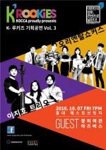 3차 기획공연 포스터