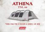 콜맨이 한국 캠퍼들의 성향과 특징을 고려하여 개발된 '아테나' 텐트 시리즈 중 최대 6명까지 사용이 가능한 '아테나 터널 2룸' 텐트 출시를 기념해 17만3천원 상당의 전용 이너시트와 그라운드 시트를 무료로 증정한다