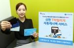 신한은행이 금융권 최초로 한국스마트카드와 제휴로 Tmoney 대중교통 마일리지가 매월 통장으로 입금되는 '신한 T마일리지 자동캐시백 서비스'를 출시했다