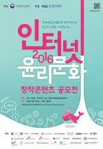 2016 인터넷 윤리문화 창작 콘텐츠 공모전 포스터
