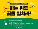 대한민국 대표 아르바이트 전문포털 알바천국이 '서울수서청소년수련관'과 함께 드론 전문가를 꿈꾸는 청소년들을 위해 진행하는 드론 무료 진로체험, '하늘을 향해 꿈을 펼쳐라!' 참가자를 27일부터 내달 6일까지 모집한다