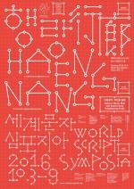 세계문자심포지아 2016 행랑 축제 포스터