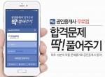 공인중개사 전문 교육기업 에듀윌이 30일 공인중개사 수험생을 위한 합격문제 딱! 풀어주기 앱을 통해 2015년 기출문제 및 해설 콘텐츠를 전격 공개한다