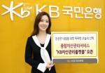 KB국민은행이 29일 전문적인 종합자산관리 서비스를 제공하는 'KB자산관리플랫폼'을 오픈했다