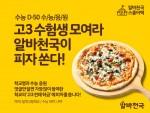 알바천국이 수능 D-50을 맞아 고3 수험생들을 응원하기 위해 피자를 간식으로 전달하는 '스쿨어택' 이벤트를 진행한다