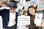 KT가 10월 1일부터 상암 DMC 페스티벌의 개막공연과 DMC페스티벌을 기념한 특집 프로그램을 VR로 중계한다