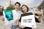 KT가 대학생 댄스 대회 '댄스위드Y(Dance With Y)'를 개최하고 온라인 접수를 시작했다. 예선을 통해 최종 선발된 10팀은 11월 27일 서강대 메리홀에서 총 상금 1,500만원를 두고 결선 무대를 펼칠 예정이다
