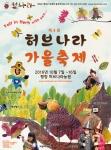 제3회 평창 허브나라 가을축제 포스터