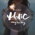 싱어송라이터 홍선용의 정규 1집 Holic 앨범 표지