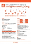 열매나눔재단 2016년 메리맘 5기 모집 공지 포스터