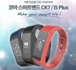 코아 스마트밴드 신제품 CK7