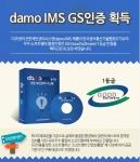 다모넷의 damo IMS가 GS인증을 획득했다