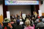 9월 30일 영등포구장애인단체연합회 발대식이 서울시립장애인복지관 4층 부르나홀에서 열렸다