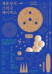 2016년 상상력발전소: 세운상가 그리고 메이커스 포스터