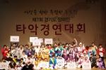 제7회 경기도 장애인 타악경연대회