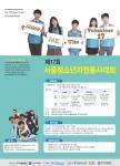 서울시립청소년활동진흥센터가 17일까지 제17회 서울청소년자원봉사대회의 응모작을 접수한다