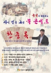 율목도서관 2016년 인문학프로그램 비움채움 홍보물