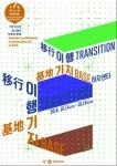 제8회 서울청소년창의서밋 공식 포스터