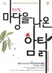 뮤지컬 마당을 나온 암탉 포스터