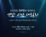 서울시 교육·복지 정책 비전수립 시민대토론회