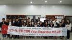 동명대 ICT항만물류융합사업단이 7일 재학생 25명과 대구 R&U를 방문했다
