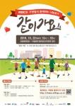 21일부터 23일까지 MBC와 사랑밭이 함께하는 나눔걷기 '같이가요 행사가 열린다
