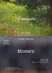 2016 최인 기타 리사이틀 Romantic & Modern 포스터
