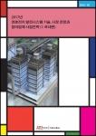2017년 연료전지 발전시스템 기술, 시장 전망과 참여업체 사업전략 1-국내편
