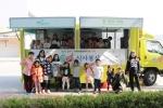 15일 광주시 문화스포츠 센터에서 진행된 제2회 광주시 지역아동센터의 날을 맞아 희망이음이 아동 및 종사자들을 위한 800인분의 식사를 지원했다