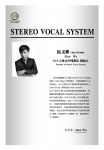 스테레오 보컬시스템을 창시하여 중화권 최고의 보컬트레이너로 평가받고 있는 오문빈
