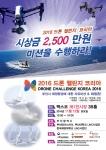 2016 드론챌린지 코리아 대회 포스터