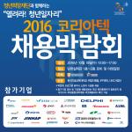 2016 코리아텍 채용박람회 포스터