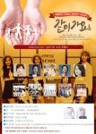 뮤지컬 배우 손준호, 방송인 안선영, 가수 백청강, 소나무, 에이프릴 등 스타들이 나눔 걷기 같이 가요에 함께 한다