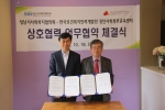 경인사회복무교육센터가 성남시시사회복지협의회와 업무협약을 체결했다