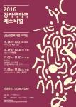 2016 창작국악극 페스티벌 포스터