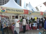 삼전종합사회복지관 동화를 사랑하는 어머니의 모임이 제4회 송파구 북페스티벌에 참여했다