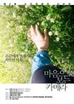 제2회 시각장애인 사진전 마음으로 보는 카메라전 포스터