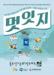 북부 경기문화창조허브가 경기 북부지역 콘텐츠 산업 인프라 지도인 멋잇지를 배포한다