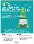 제4회 수기공모전 포스터