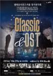 29일 필하모니안즈서울 정기연주회 - 클래식&OST가 예술의 전당 IBK챔버홀에서 개최된다