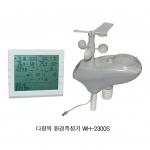 다항목환경측정기 WH-2300S