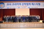 19일 열린 2016 코리아텍 산학협력 페스티벌에서 남병욱 LINC사업단장은 기업과 함께 발전할 수 있는 산학협력 선도프로그램을 지속적으로 발굴하고 정착시켜 나가겠다고 말했다