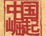 KAIST 경영자과정 재능나눔협동조합이 이번 과정을 전례 없던 경영자용 중국 심화학습으로 구성했다