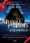 2016 몬테크리스토 크리스마스 티켓 오픈