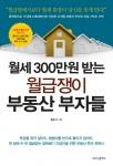 연금형부동산연구소가 부동산 소액 투자 노하우 담은 책을 제작했다