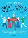 도서출판 행복에너지가 김정진 작가의 꽃할배 정우씨를 출간했다