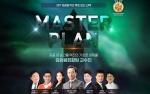 박문각 남부경찰온라인이 17년 경찰 시험 대비 실전학습 패키지 마스터플랜 출시했다