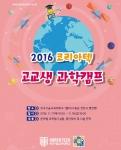 코리아텍 2016학년도 하반기 고교생과학캠프 포스터