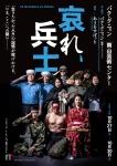 모든 군인은 불쌍하다 일본 공연 포스터